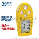 BW便携式五合一气体检测仪