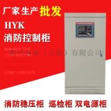 鹤川 水泵控制柜 消防控制柜 消防巡检柜 消防双电源控制柜