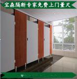 深圳卫生间隔断 PVC复合板洗手间隔墙板 公共厕所门挡板
