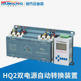 供应辉能电气HQ2系列智能型双电源自动转换开关