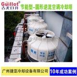 水輪機冷卻塔 200T逆流 圓形玻璃鋼 空調制冷工程配件 冷卻水塔 低噪音 吉尤日升廠家直銷廣州冷卻塔