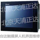 臺達觸摸屏維修DOP-B07S410設備觸摸屏人機界面專修