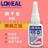 loxeal43S瞬干胶食品级耐高温低白化快干胶水金属橡胶木材瞬间胶