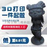 上海3D打印服務公司,手板模型制作,影視動漫