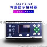XK3110-G2搅拌站制砖厂称重显示控制器