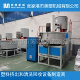 PVC粉體高速混合機 500/1250L變頻混料機