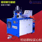 山東廠家供應金屬型材鋸切機 銅材切割機