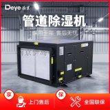 德業DY-C168GD管道除溼器別墅空氣溼度控制抽溼機