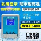 分體水控機 智慧刷卡IC卡控制器