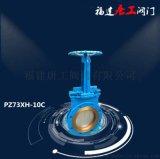 福建唐工PZ73X/H-10C手動鑄鋼刀型閘閥