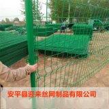 围栏隔离栅护栏网 高速公路浸塑护栏网 框架护栏护栏网
