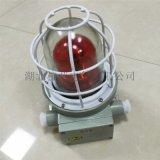 鋁合金燈罩BBJ-R-Z-led防爆聲光報警器