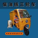 柴油版三轮车柴油蒸汽清洗机 流动洗车机设备