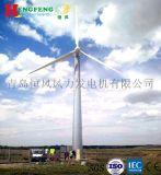風力發電機 HF47.0-500KW