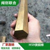 闽创联合供应H59黄铜棒 六角黄铜棒 易车削黄铜圆棒 直径2.0-60mm