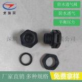 防水透氣閥-M6*0.75尼龍