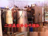 二手真空冷冻干燥机供应商型号价格