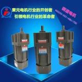 微型减速电机东元齿轮调速马达250W