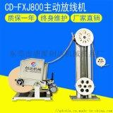 CD-FXJ800电缆线主动放线机 端子机放线架