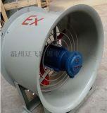 BFS-600/380V防爆排风扇、防爆轴流风机