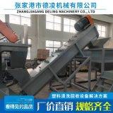 厂家直销 地膜清洗回收线 地膜回收设备
