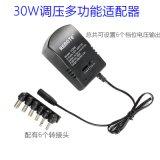 30W多功能适配器3-12V电压可调万能充电器
