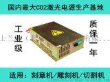 激光电源150W CO2激光电源150W 兼容各品牌激光切割机 雕刻机等