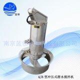 供应环保QJB型潜水搅拌机 多功能环保优质大功率高速水下