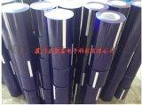蓝色保护膜模切 塑胶外壳保护膜