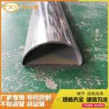 不鏽鋼異型管材 半圓管廠家 304不鏽鋼半圓管定制