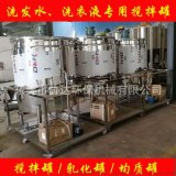 小型立式不锈钢液体搅拌机 洗洁精304原料搅拌桶