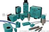 供應正品P+F倍加福GL5-T/28A/115槽型開關倍加福代理商