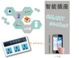GSM手机远程控制插排 含wifi功能