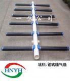 供應管式微孔曝氣器/污水處理用管式曝氣器