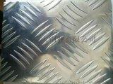 花紋鋁板、防滑鋁板、五條筋筋鋁板、指南針鋁板