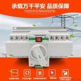 63A/4P双电源转换开关、自动转换厂家直销