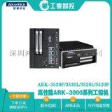 研华ARK-3530F无风扇嵌入式工控机