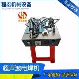 东莞超声波塑胶焊接机 超音波机械 塑料焊接机 热熔机 清洗机