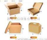 山東濟南 包裝紙箱包裝盒 彩箱設計印刷生產