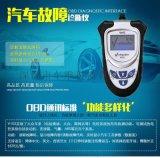 V-Checker V102 PRO OBD2 车E通大众奥迪汽车故障电脑诊断检测仪