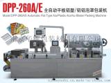 華勒DPP-260模具定位式多功能鋁鋁泡罩包裝機