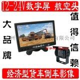 深圳倒車影像 車載監控 兩路航空頭 車在線顯示器
