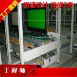 供應生活電器流水線生產線 顯示器流水線 差速鏈線