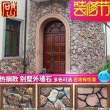 浙江別墅文化石外牆磚仿古人造石材流水石室外