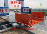 遼寧工地衝洗設備 建築工地/混凝土攪拌站工程車底盤輪胎清洗機