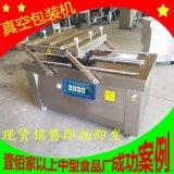 全自動食品保鮮抽空封口機 多功能大米海鮮包裝機