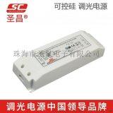 聖昌電子30W可控矽LED調光電源 350mA 500mA 700mA 900mA 1050mA輸出恆流調光電源