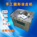 仿手工圓形涼皮機小型家用商用全自動涼皮機廠家直銷