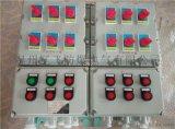 双电源自动转换防爆电源配电箱