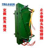 止水帶自動加熱連接模具-止水帶熱熔焊接機的型號
